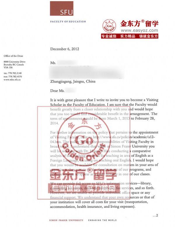 【语言学】大专院校英语教师喜获加拿大西蒙菲莎大学SFU访问学者邀请函