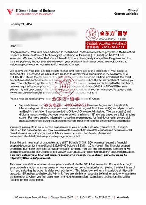 低GPA斩获IIT金融数学15000美元硕士奖学金