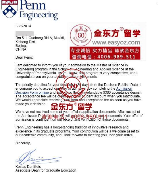 美国宾夕法尼亚大学机械工程硕士录取
