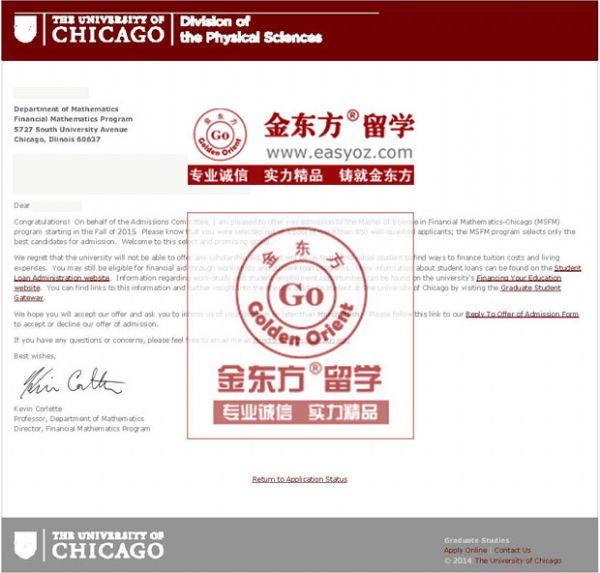 努力的人终获芝加哥大学金融数学专业offer