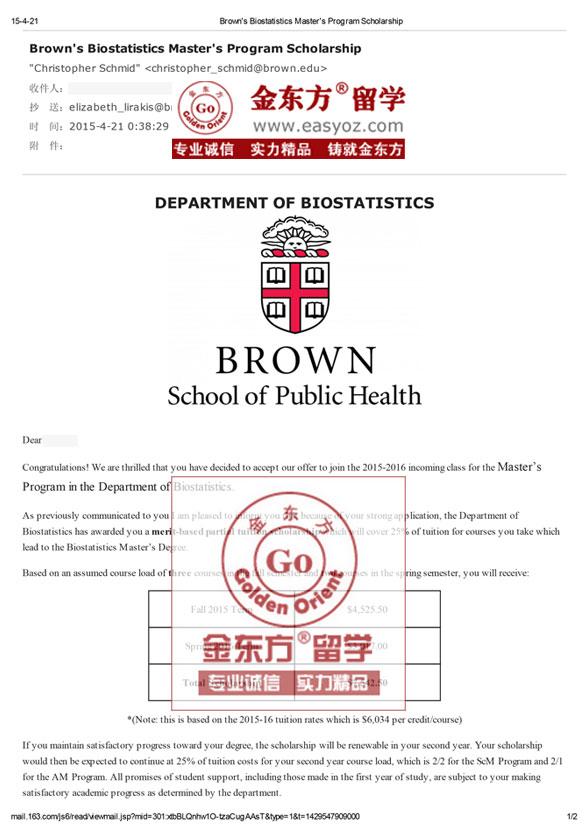 带着奖学金去留学:布朗大学生物统计硕士录取