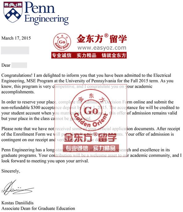 美国宾大电子工程硕士成功录取