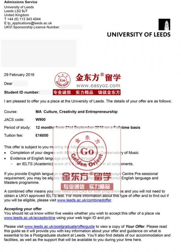 雅思5.0获英国利兹大学文化创意及企业管理硕士录取