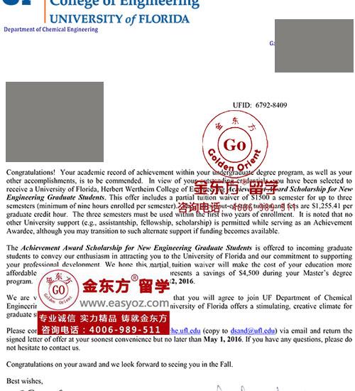 给力申请圆梦马里兰大学、佛罗里达大学化工专业录取