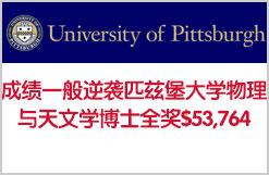2016年美国博士Ph.D排名大全