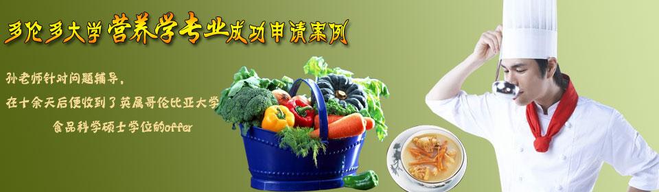食品营养专业排名