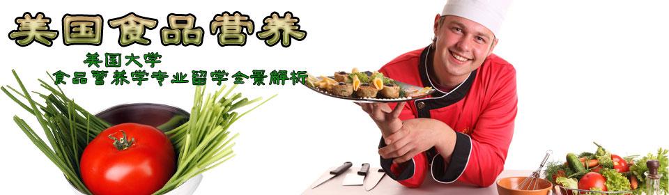 食品营养专业课程介绍