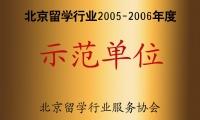 2005-2006北京金东方获留学服务行业协会年度示范单位