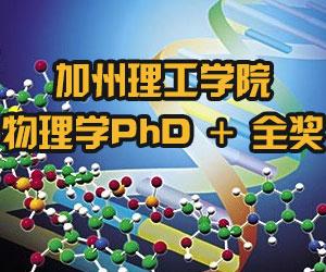 加州理工学院物理学PhD + 全奖
