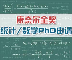 美国数学专业