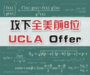 攻下全美前8位UCLA Offer