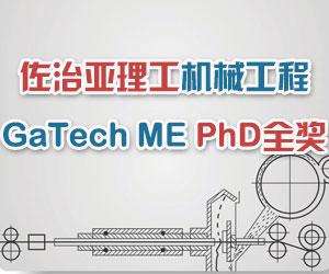 佐治亚理工机械工程PHD全奖录取