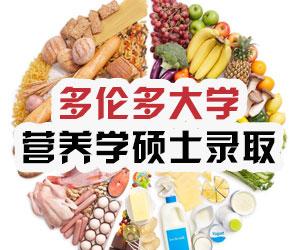 食品营养专业