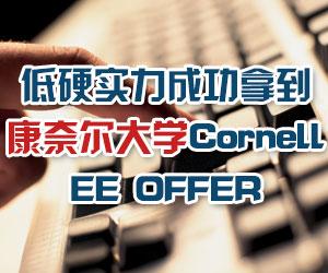 低硬实力成功拿到康奈尔大学Cornell EE OFFER
