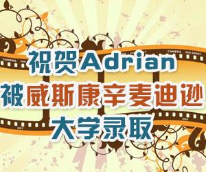 祝贺Adrian被威斯康辛麦迪逊大学录取