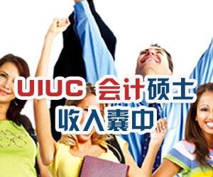 UIUC 会计硕士收入囊中