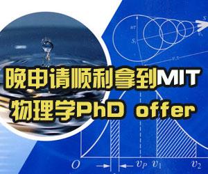 晚申请顺利拿到MIT物理学PhD offer