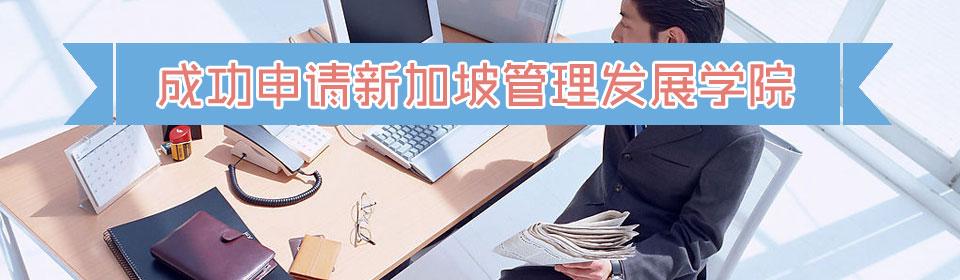 新加坡管理发展学院工商管理专业录取