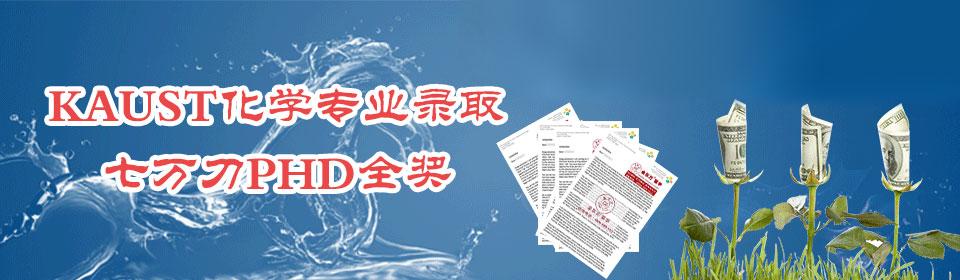70000刀PHD全奖 KAUST化学专业录取