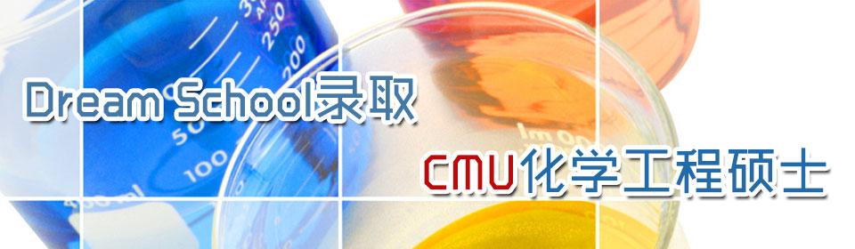 Dream School 录取 CMU 化学工程硕士