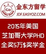 金东方留学:2015美国芝加哥大学PHD全奖5万$奖学金