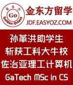 金东方留学:孙革洪助学生斩获工科大牛校佐治亚理工计算机GaTech MSc in CS