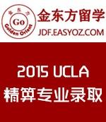 金东方留学:2015UCLA精算专业录取