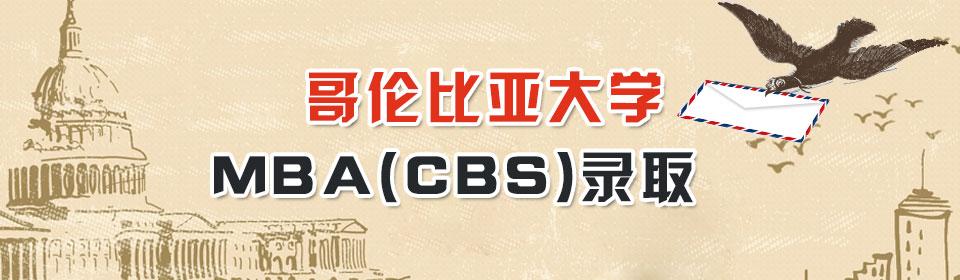���ױ��Ǵ�ѧ MBA(CBS)¼ȡ