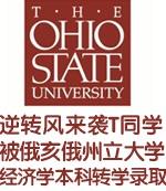 逆转风来袭T同学被俄亥俄州立大学经济学本科转学录取