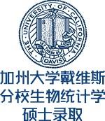 加州大学戴维斯分校生物统计学硕士录取