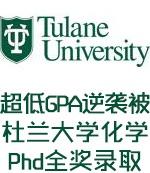 超低GPA逆袭被杜兰大学化学Phd全奖录取