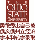 勇敢秀出自己被俄亥俄州立大学经济学本科转学录取