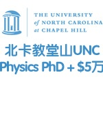 北卡教堂山UNC Physics PhD+5万美金