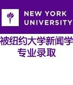 金东方客户被纽约大学新闻学专业录取