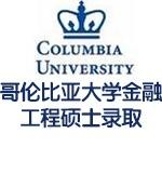 坚实的背景成就哥伦比亚大学金融工程硕士录取