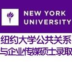 纽约大学公共关系与企业传媒硕士录取