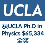 ����С��ų���Ӳָ���UCLA Ph.D in Physics $65,334ȫ��