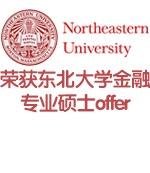荣获东北大学金融专业硕士offer