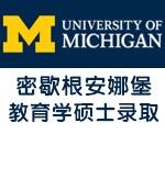 密歇根大学安娜堡教育学硕士录取