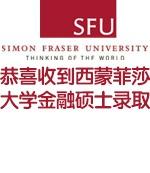 恭喜收到西蒙菲莎大学金融硕士录取