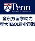 金东方留学助力:宾大TESOL专业录取