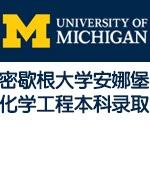 密歇根大学安娜堡分校化学工程本科录取成功