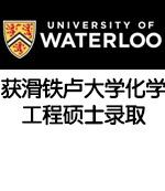 恭喜金东方同学获滑铁卢大学化学工程硕士录取
