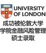 成功被伦敦大学学院金融风险管理硕士录取