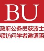 【传媒】政府公务员获美国波士顿大学访问学者邀请函