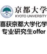 恭喜S同学京都大学化学专业研究生申请成功