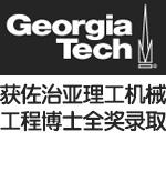 获佐治亚理工学院机械工程博士全奖录取