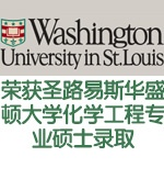 荣获圣路易斯华盛顿大学化学工程专业硕士录取