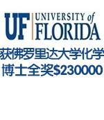 获佛罗里达大学化学博士全奖$230000