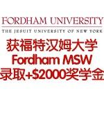 获福特汉姆大学Fordham MSW录取+$2000奖学金